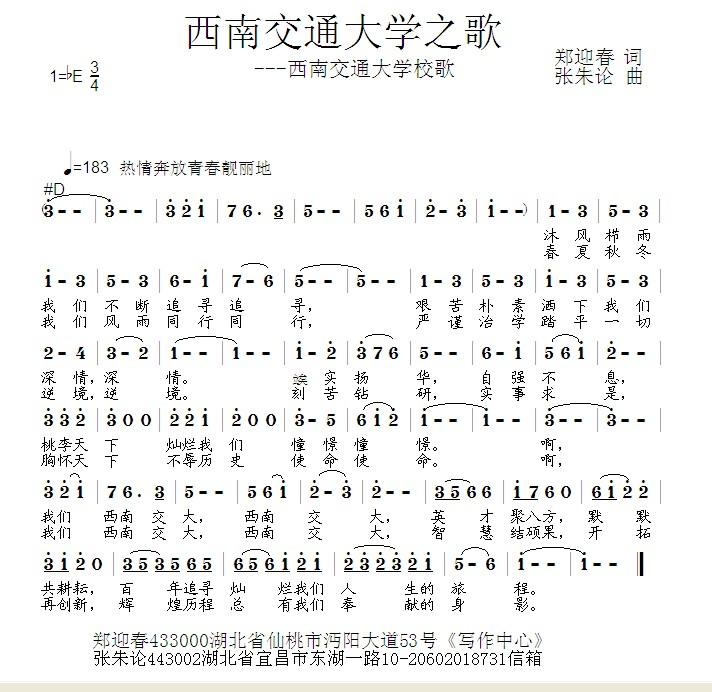 原创音乐曲谱 西南交通大学之歌 郑迎春 词 张朱论 曲 Powered by