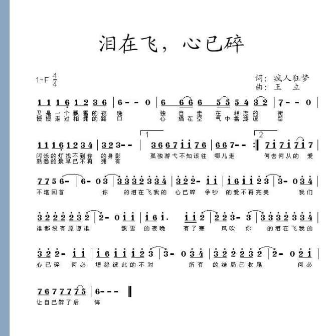 飞心曲谱_钢琴简单曲谱