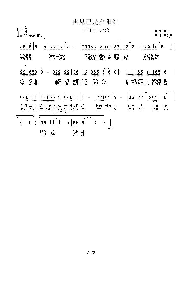 夕阳红词曲谱_夕阳红曲谱
