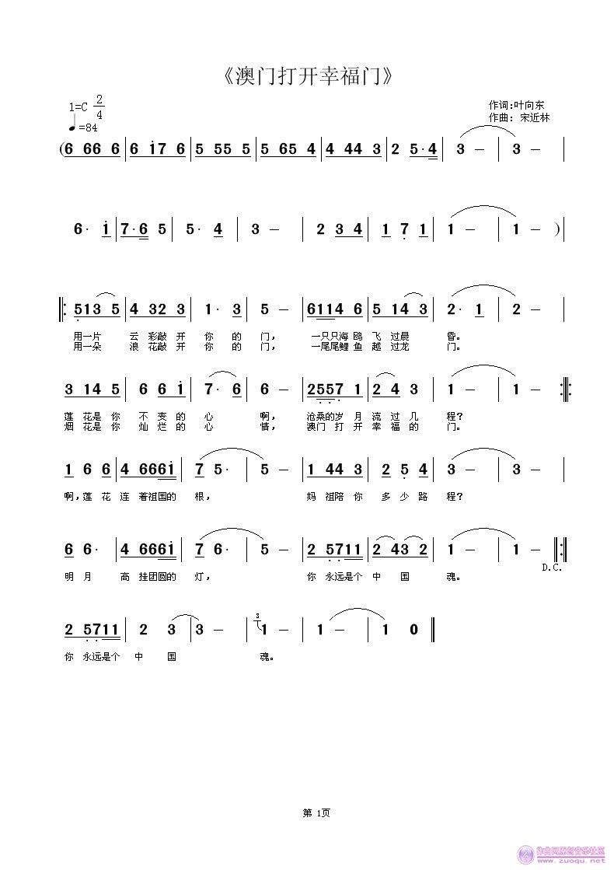[儿歌曲谱]-原创儿童音乐 澳门打开幸福门 小友唱,叶向东词编伴奏,