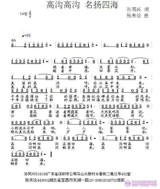 原创音乐曲谱-高沟高沟 名扬四海 孙同兴 词 张朱论
