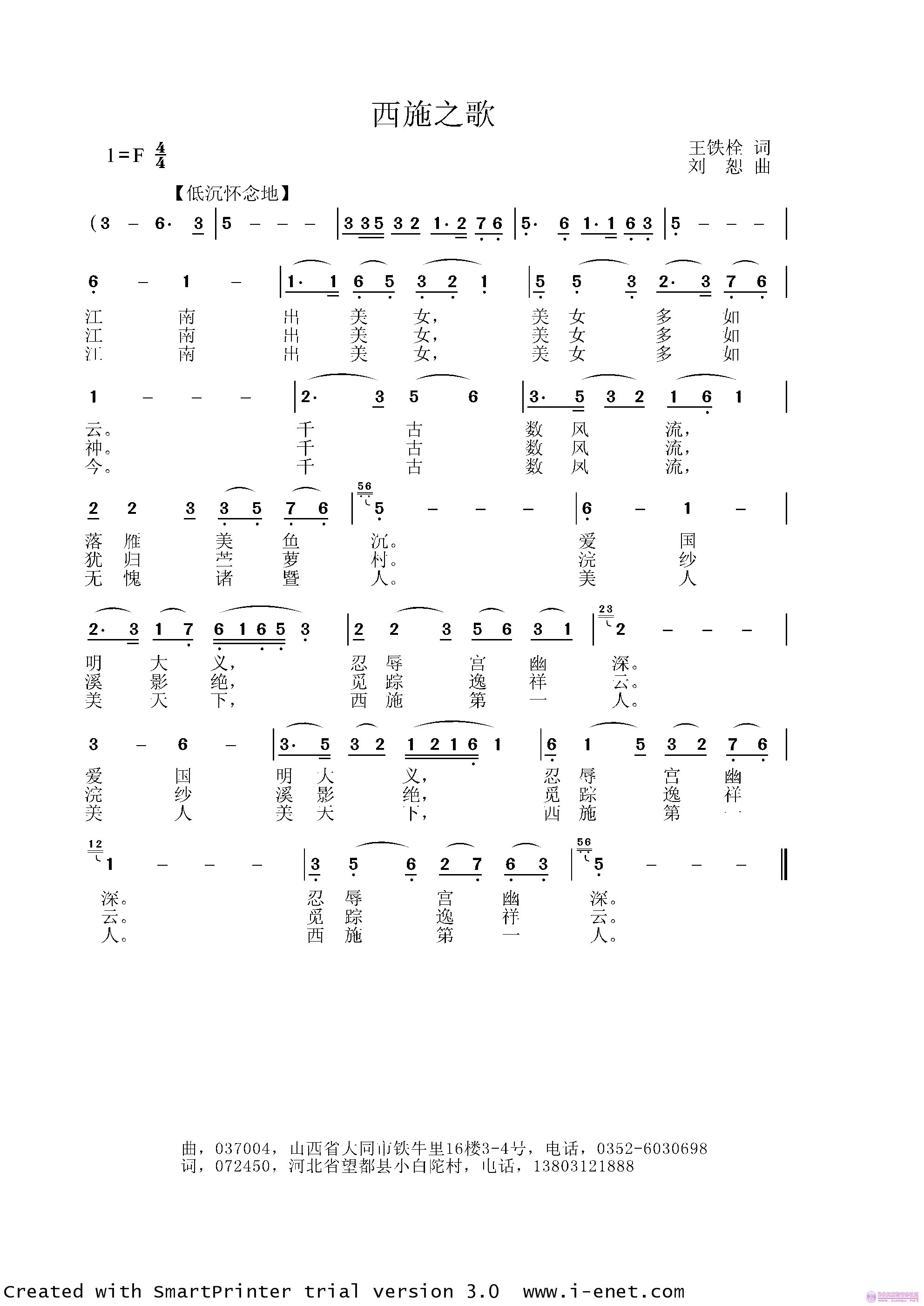 一帘幽梦吉他独奏曲谱