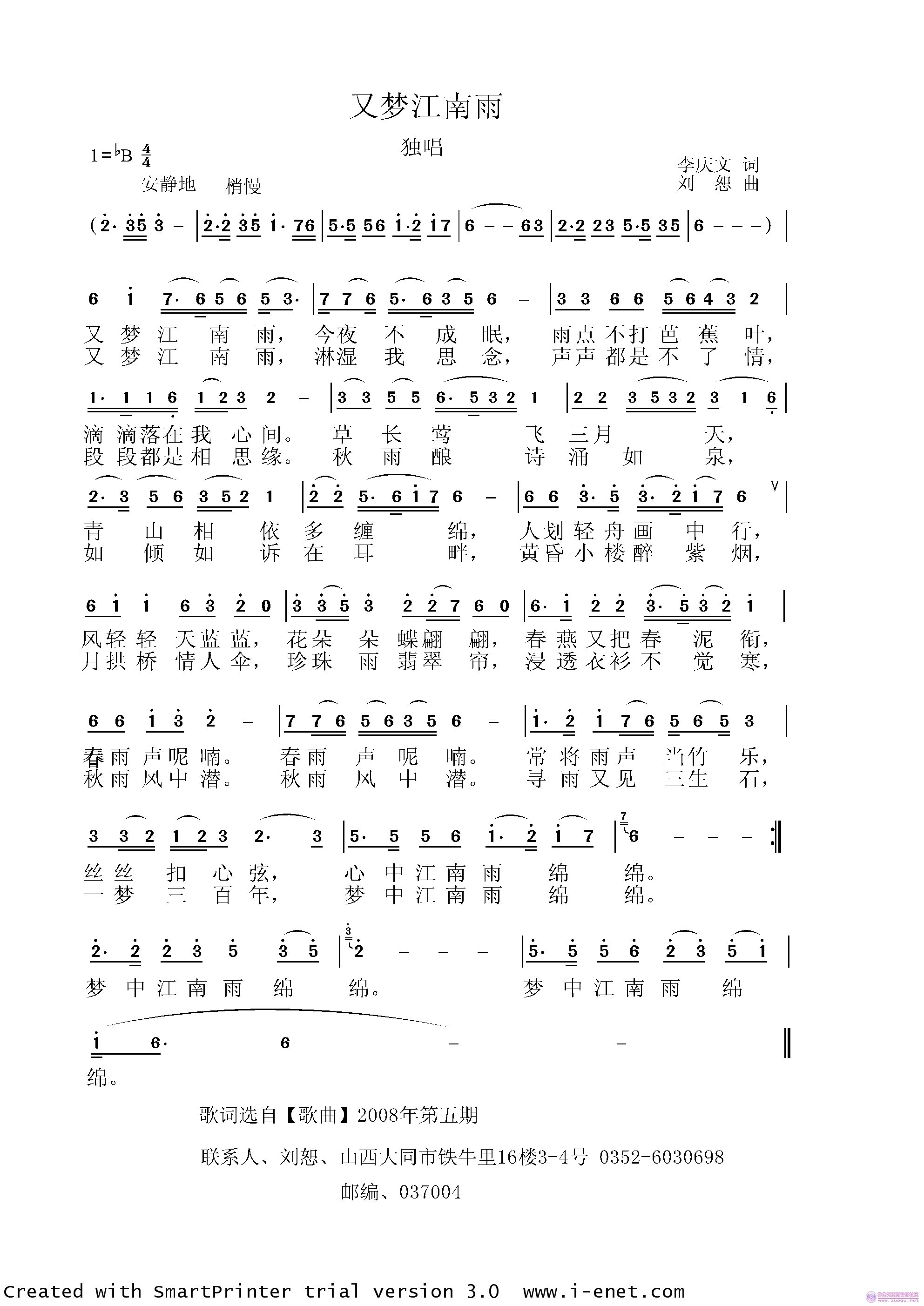 江南雨 曲谱 原创音乐
