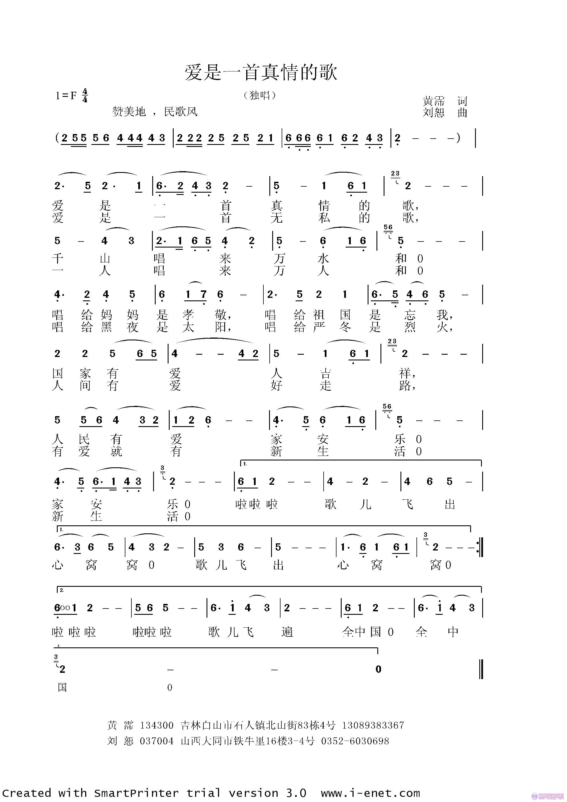原创音乐曲谱 爱是一首真情的歌 Powered by Discuz