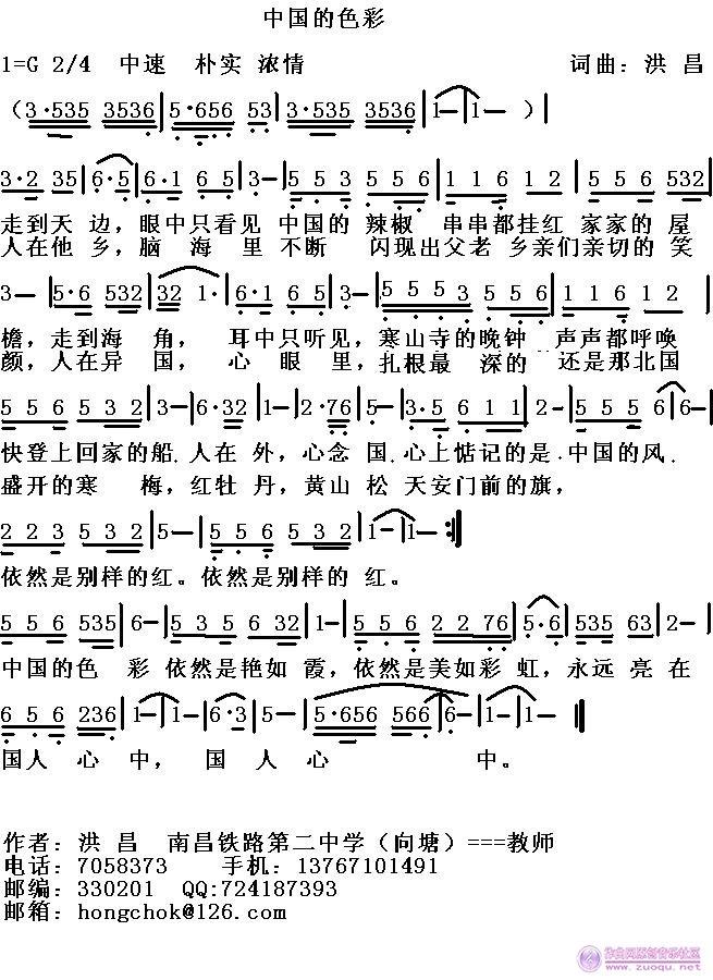 山奇老师忆江南曲谱