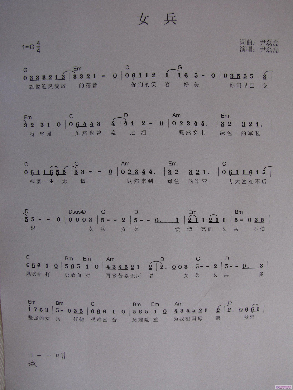 [军歌曲谱] 原创歌曲《女兵》-原创歌曲 女兵