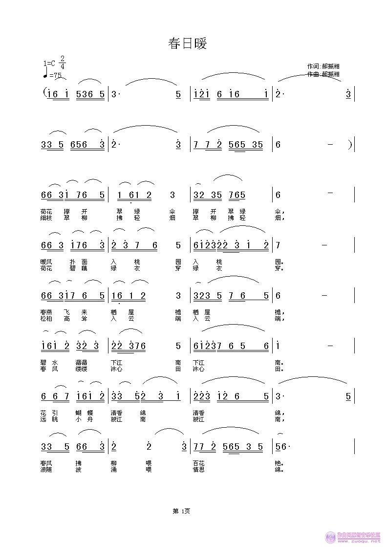江南情合唱谱-[原创曲谱] 一首刚完成的新歌《春日暖》-一首刚完成的新歌 春日暖