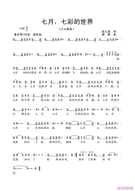 原创音乐曲谱 七月,七彩的世界 赵大国词 杨铭曲 Powered by Discuz