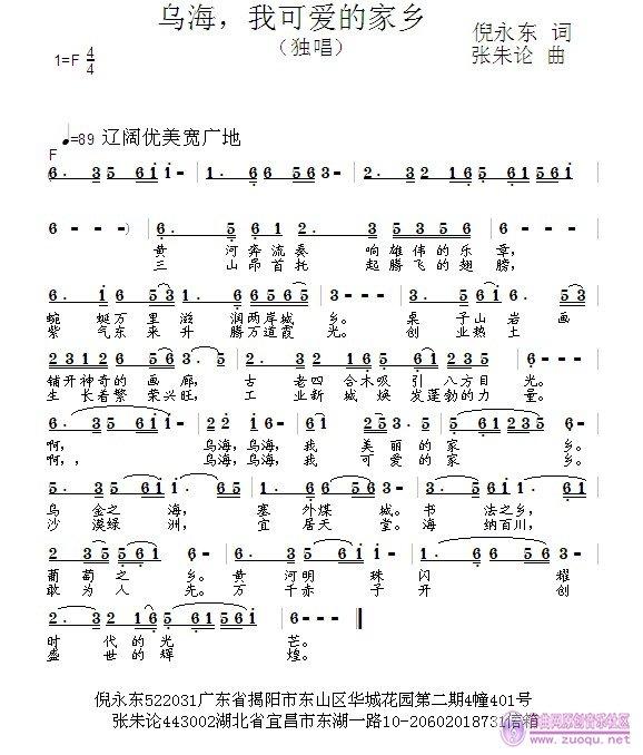 原创歌词交流-乌海,我可爱的家乡 倪永东 词 张朱论 曲 - Powered by Discuz!