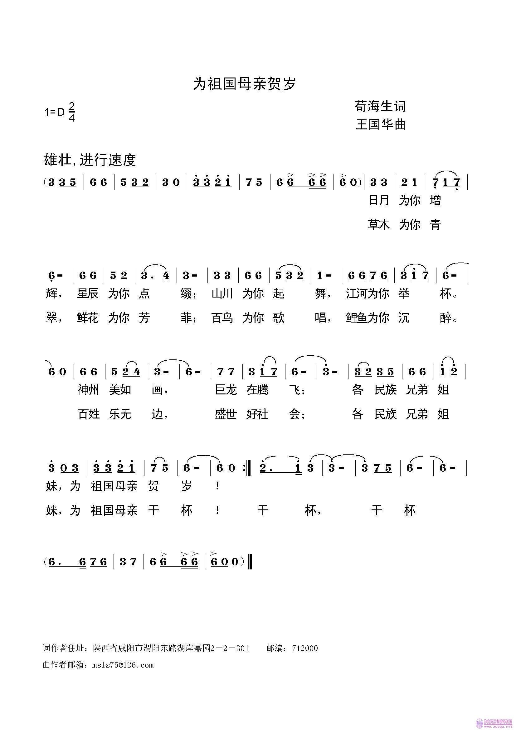祖国母亲贺岁 原创作曲QQ群 53698339 原创音乐曲谱