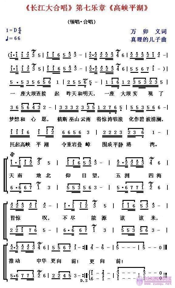 九乐章 原创音乐曲谱 -长江大合唱 九乐章