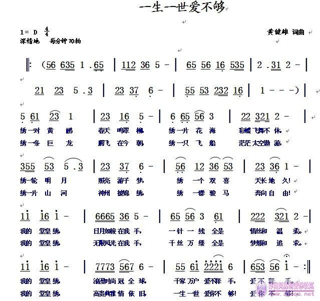 原创音乐曲谱 第二十首 一生一世爱不够 请黄清林老师编曲 Powered