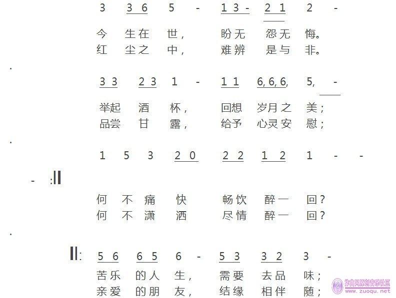 原创音乐曲谱 揖别道声再会 曲谱 作词 孤狼139,天成 作曲 天使黄飞龙