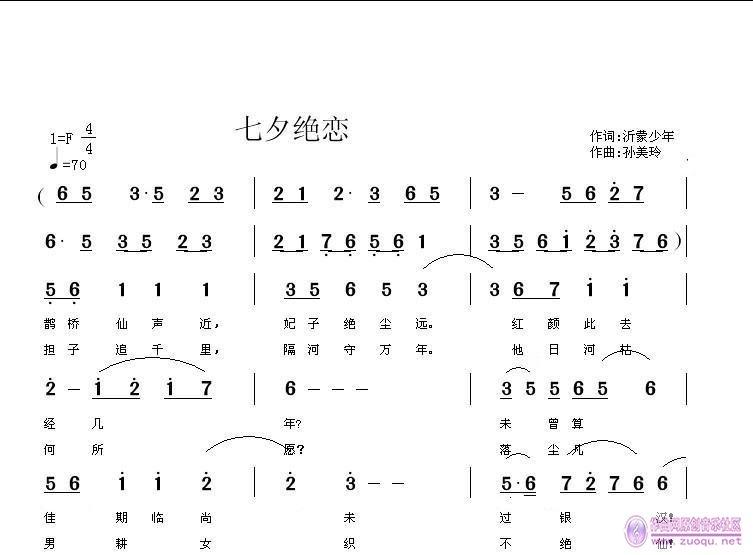 七夕绝恋 原创作曲 原创音乐曲谱