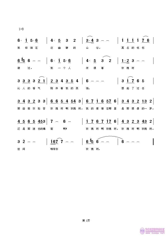 原创音乐曲谱 又见玫瑰树 火素词 杜洪宁曲 试唱 Powered by Discuz