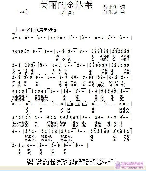 原创音乐曲谱 美丽的金达莱 张来华 词 张朱论 曲 Powered by Discuz