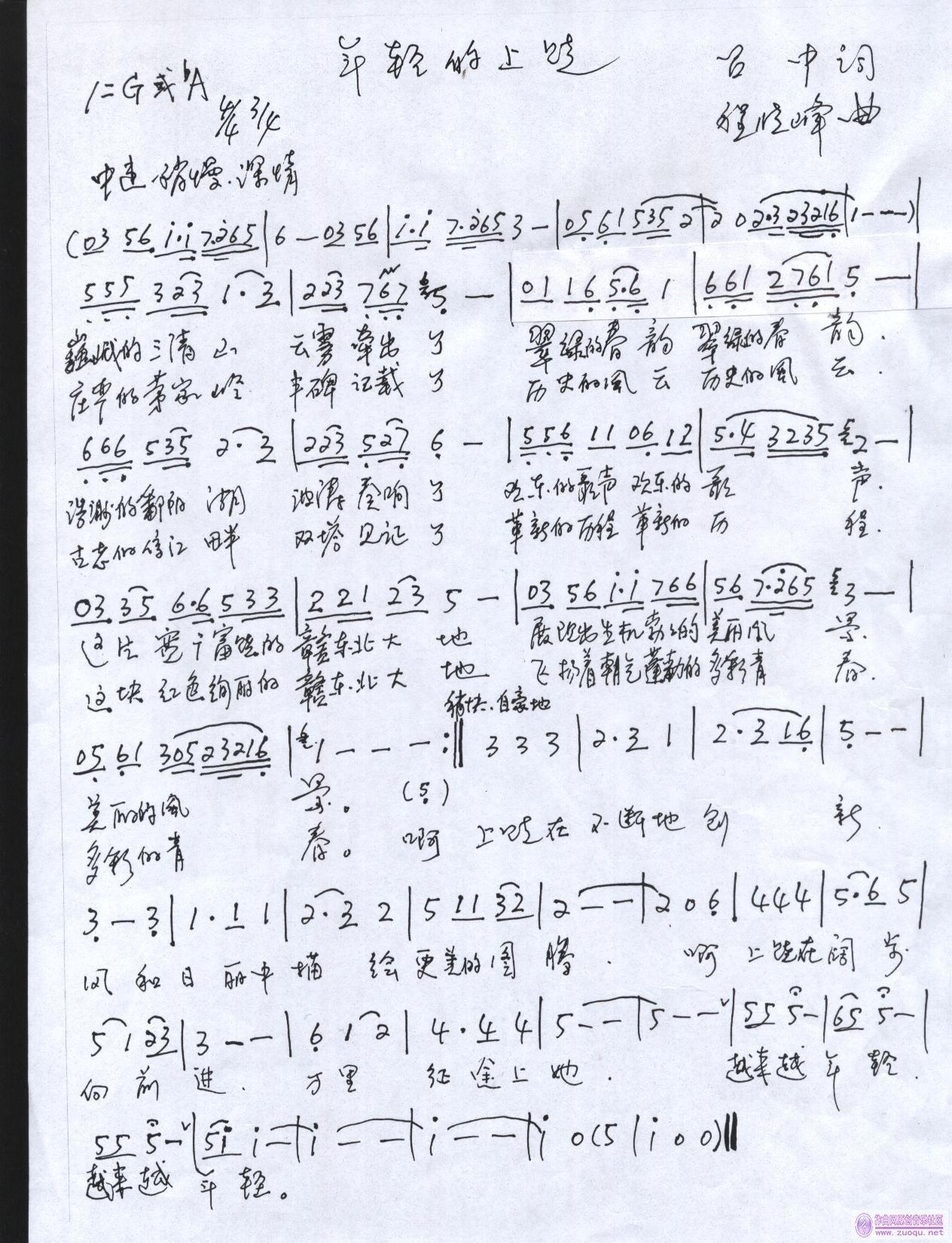 敦峰心甘情愿歌曲谱-晓峰 原创音乐曲谱 Powered by Discuz