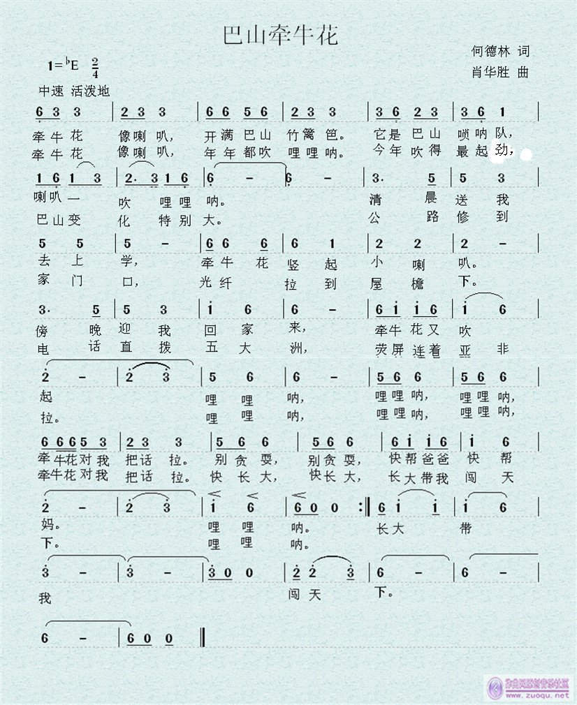 原创音乐曲谱 歌曲新作 巴山牵牛花 共两段歌词曲谱,何德林作词,