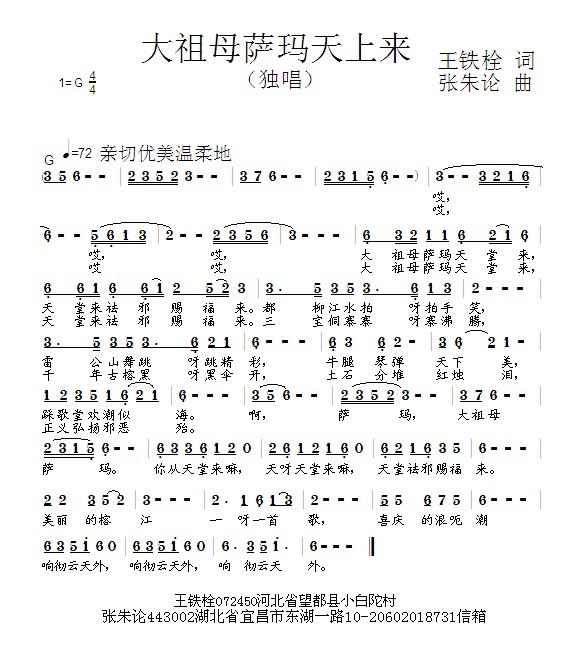 乐婆婆歌谱-原创音乐曲谱 大祖母萨玛天堂来 王铁栓 词 张朱论 曲 Powered by