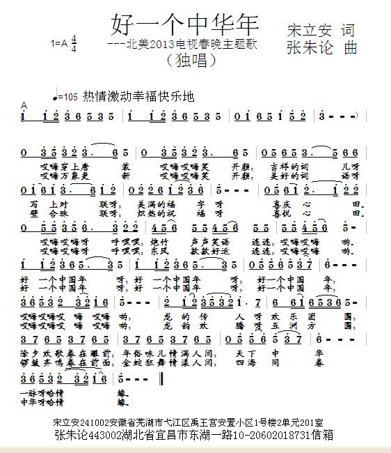 原创音乐曲谱 好一个中国年 宋立安 词 张朱论 曲 天使幽蓝 首唱
