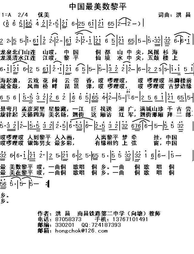 原创音乐曲谱 我的少数民族曲谱 Powered by Discuz -我的少数民族曲谱