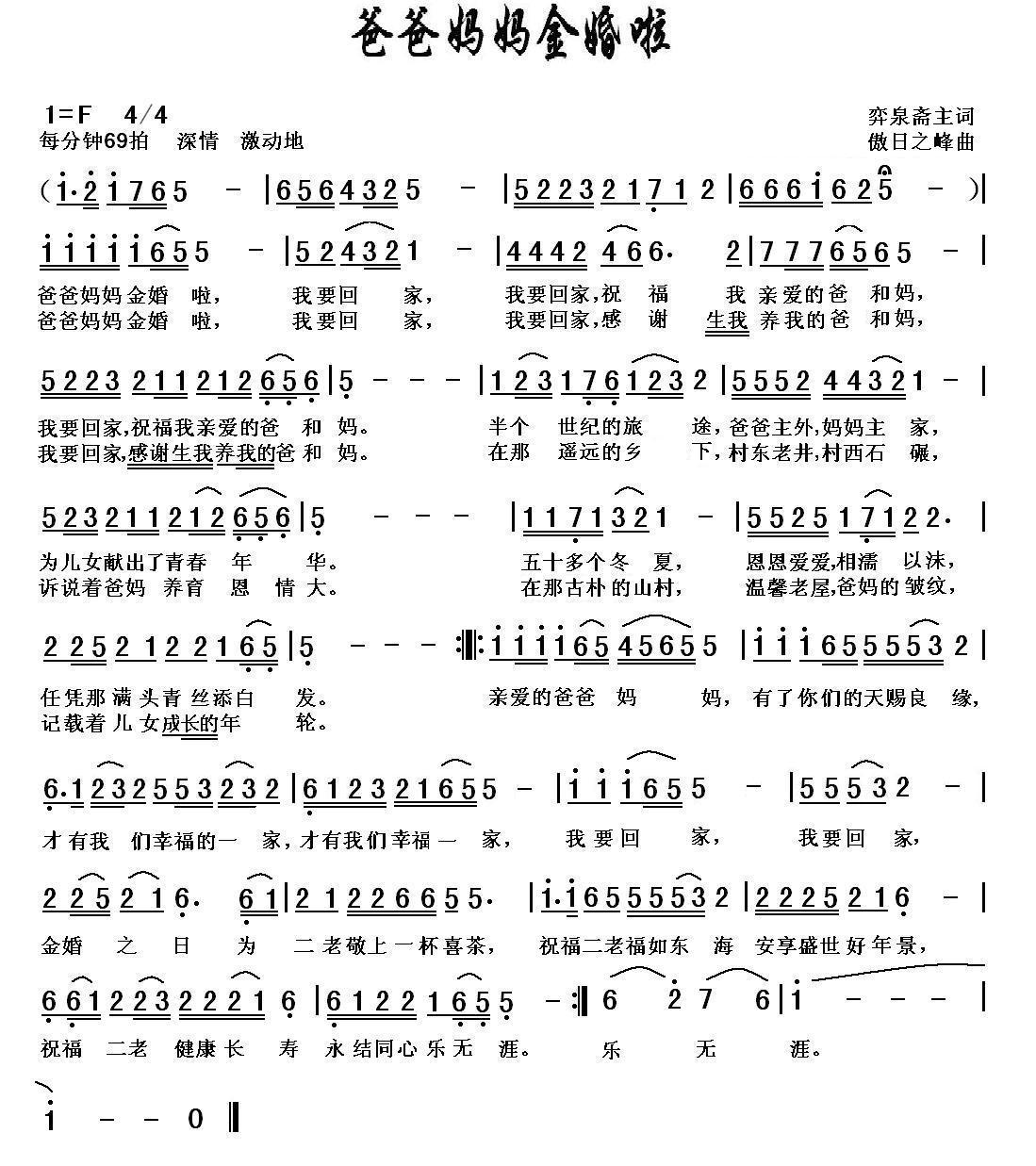 原创音乐曲谱-爸爸妈妈金婚啦(弈泉斋主词,傲日之峰曲