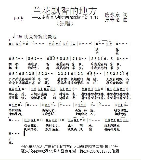 兰花花的谱子-80 原创音乐曲谱