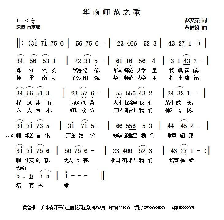 原创音乐曲谱 华南师范之歌 赵文荣词,黄健雄曲,黄清林编 Powered