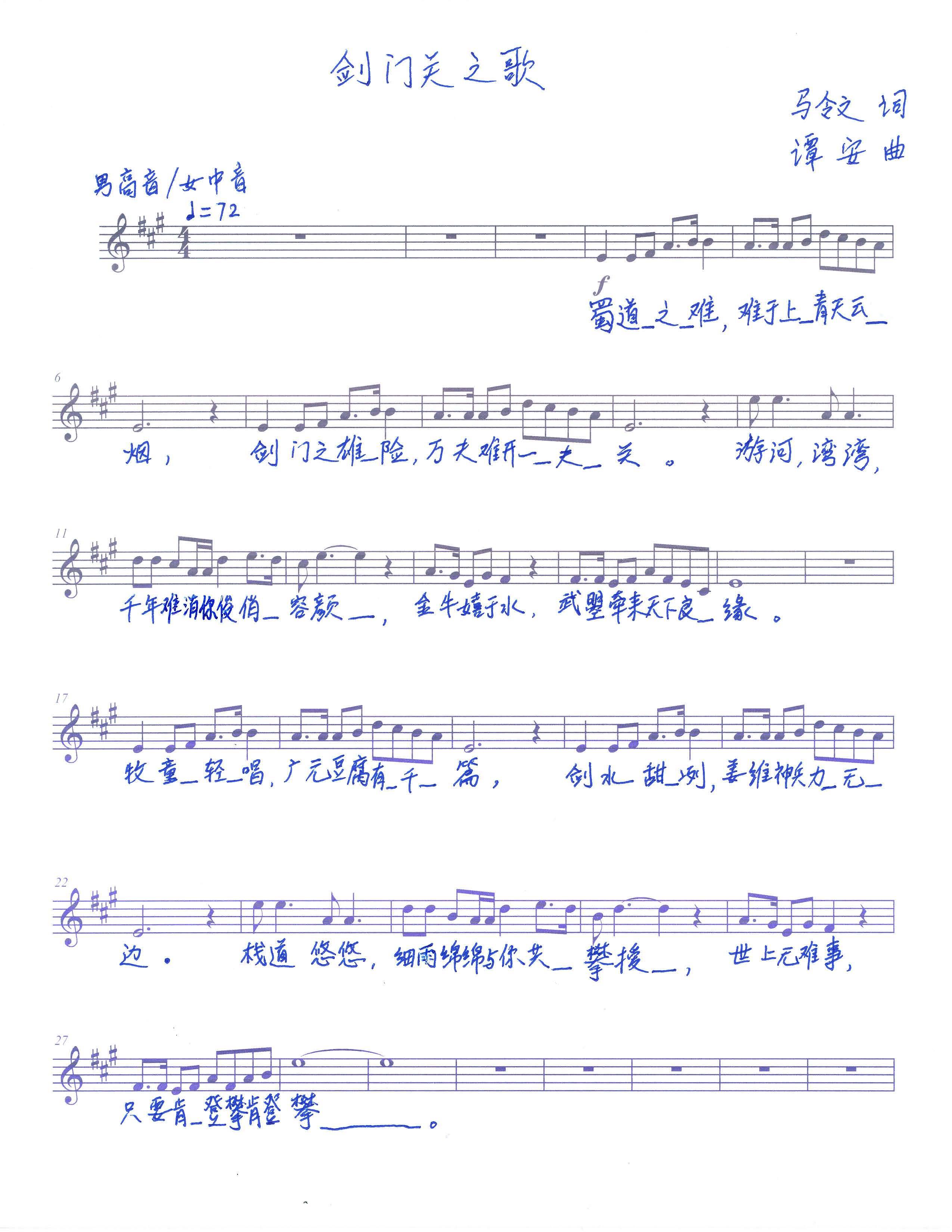 song曲谱
