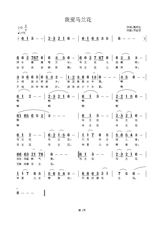 原创音乐曲谱-《我爱马兰花》 词/焦庆礼曲/邓会双