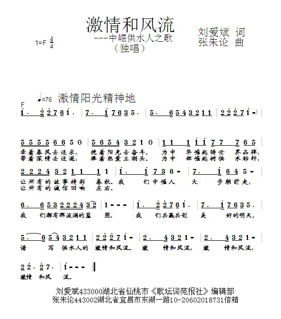 激情曲谱_钢琴简单曲谱