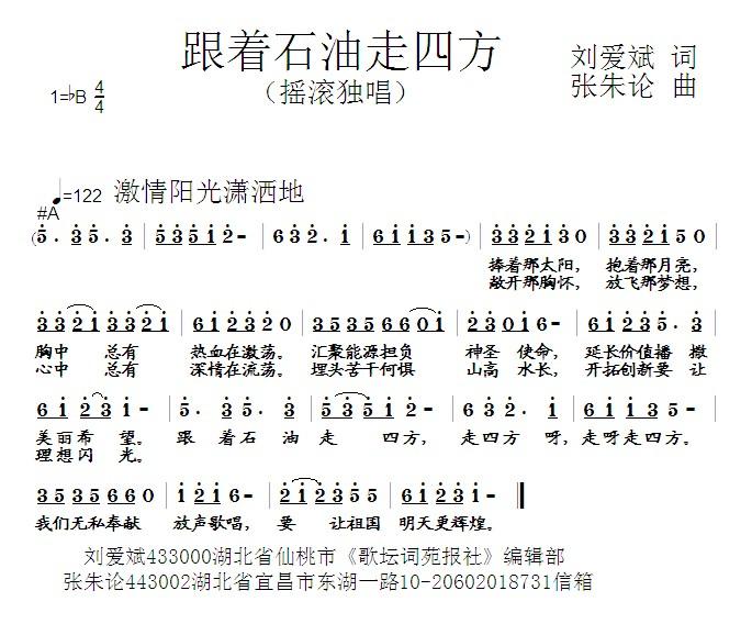 原创音乐曲谱 跟着石油走四方 刘爱斌 词 张朱论 曲 Powered by Discuz