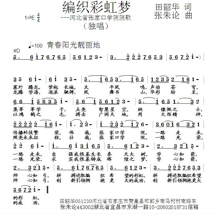 原创音乐曲谱 编织彩虹梦 田韶华 词 张朱论 曲 Powered by Discuz