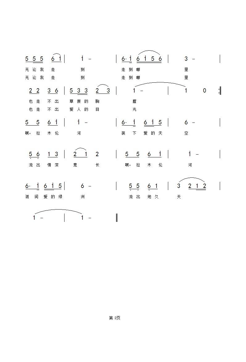 拉兹之歌歌谱-原创音乐曲谱 拉木伦河之恋 程远词周伟明曲 Powered by Discuz