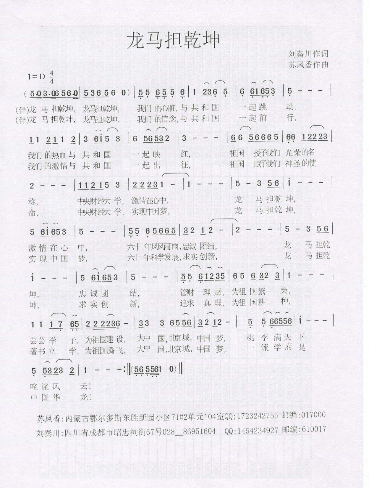 原创音乐曲谱 龙马担乾坤 曲谱 中央财经大学校歌 Powered by Discuz