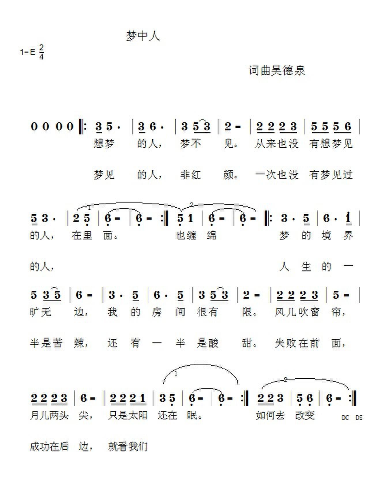 月夜简谱词曲_春江花月夜简谱