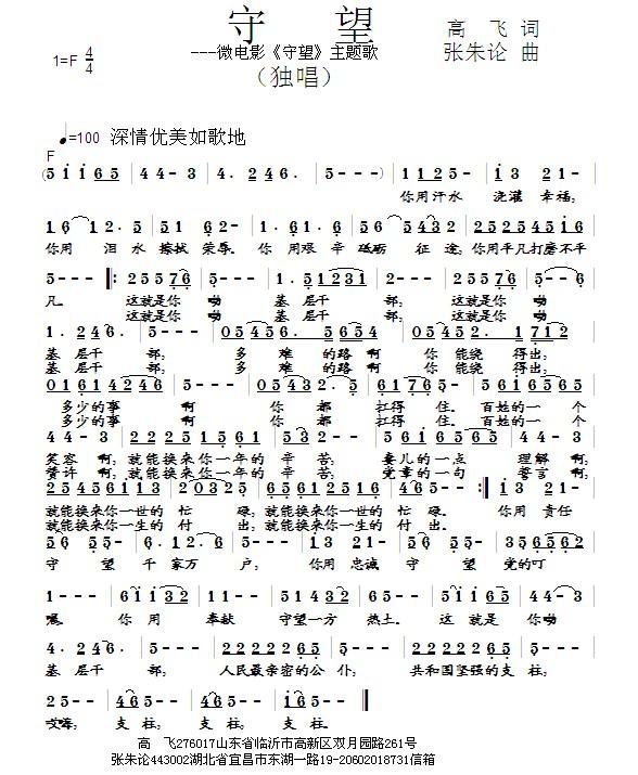 云雀高飞曲谱_云雀高飞图片