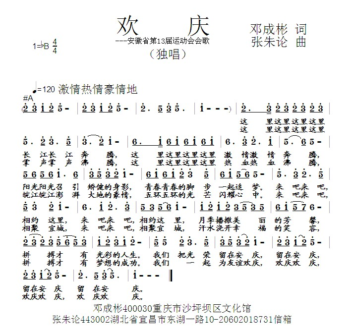 原创音乐曲谱 欢庆 邓成彬 词 张朱论 曲 Powered by Discuz