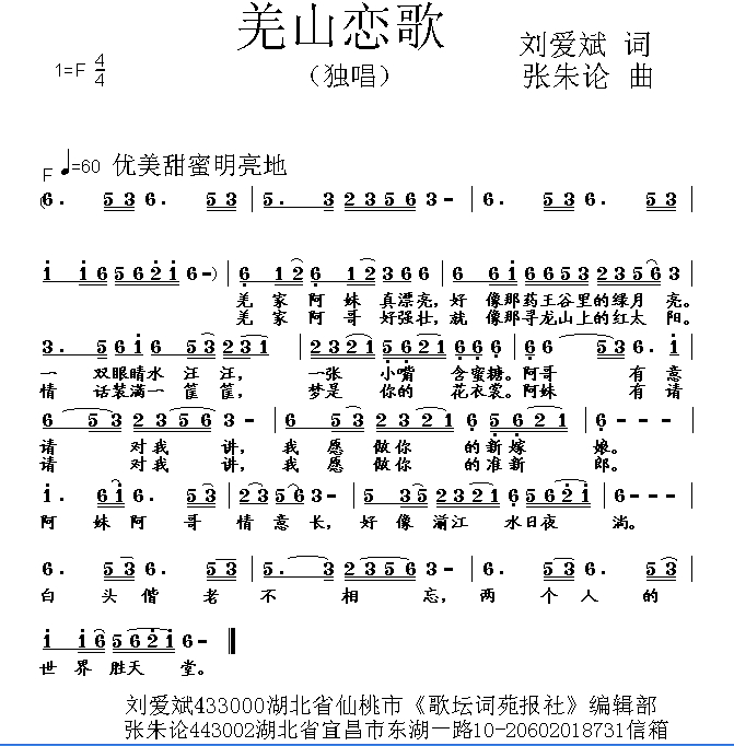 山情歌曲谱_秦腔困山曲谱