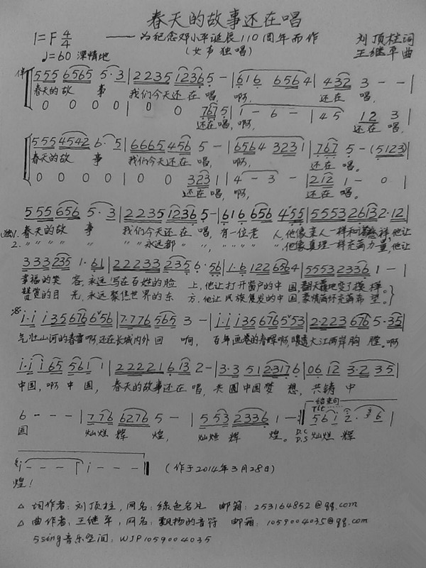 原创音乐曲谱 纪念邓小平同志诞辰110周年歌曲征集合作 Powered by Discuz