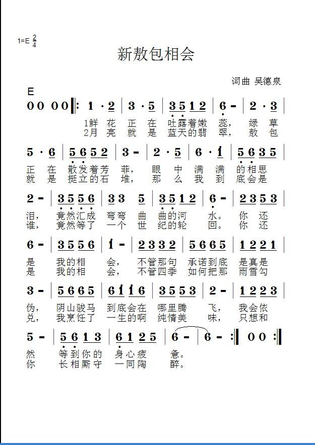 原创音乐曲谱-【新敖包相会】词曲吴德泉 旋律小小样