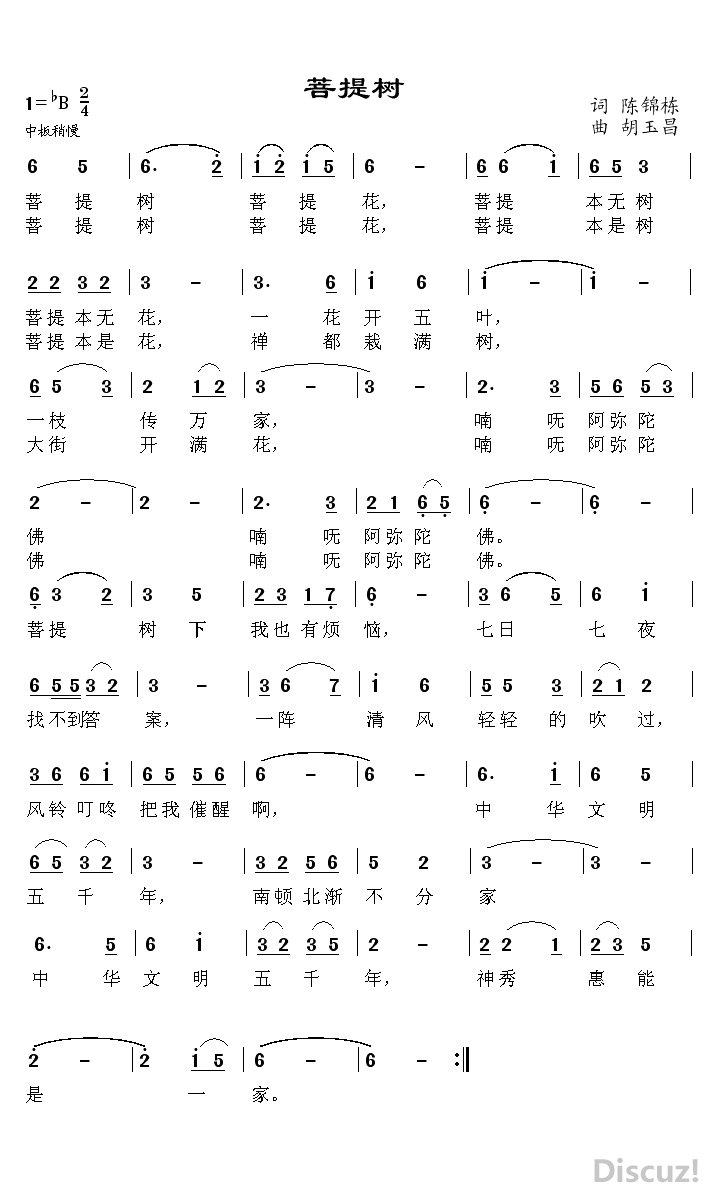 菩提树简谱谱_青青菩提树简谱