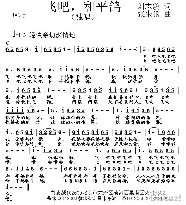 原创音乐曲谱 飞吧,和平鸽 刘志毅 词 张朱论 曲 Powered by Discuz