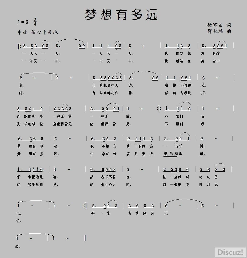 原创音乐曲谱 梦想有多远 徐环宙词 薛秋雄曲 Powered by Discuz