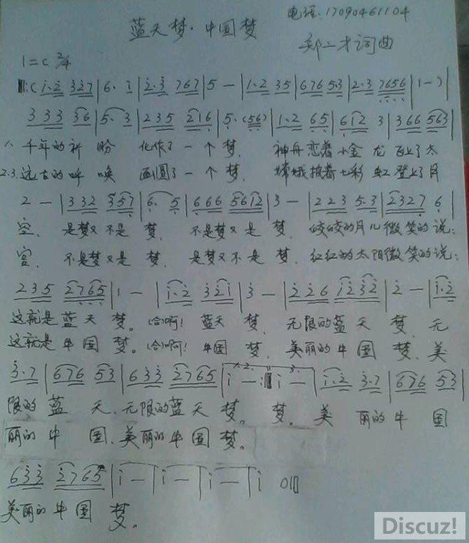 原创音乐曲谱 原创歌曲 蓝天梦.中国梦 郑二才词曲 Powered by Discuz