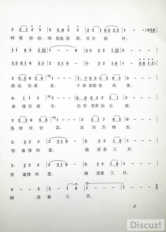 怎么拼乐谱-原创音乐曲谱 虎兄弟拼歌 三月雪 二虎词三虎曲 Powered by Discuz