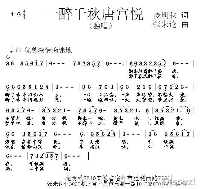 原创音乐曲谱-一醉千秋唐宫悦 庞明秋 词 张朱论 曲