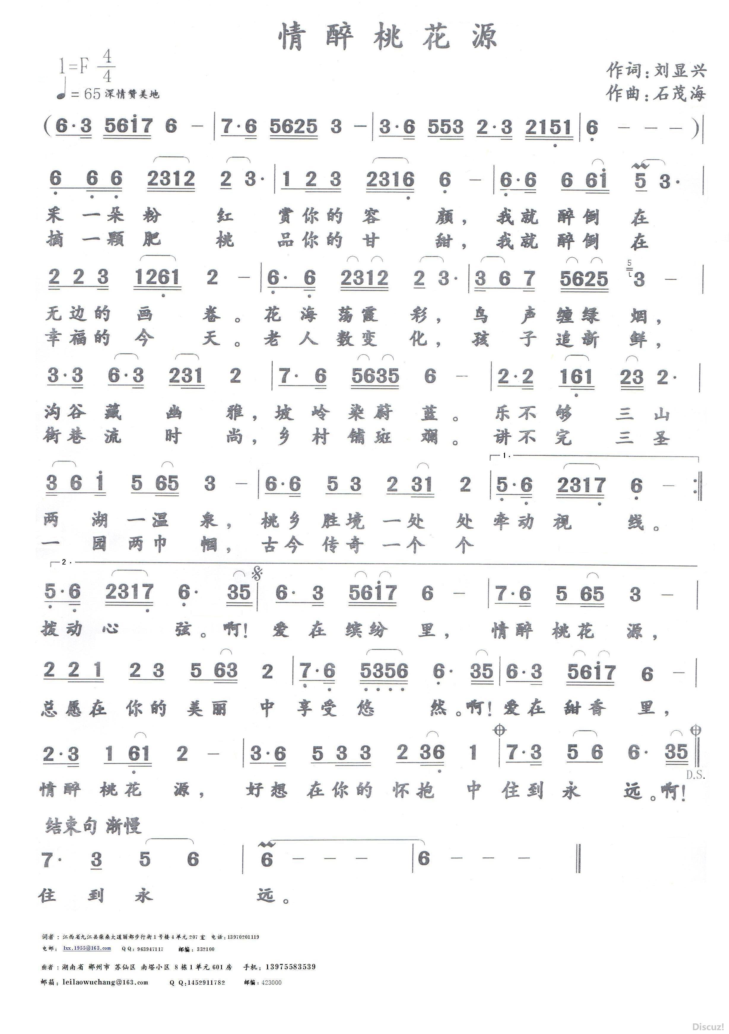 原创音乐曲谱-《情醉桃花源》 作词:刘显兴 作曲:石