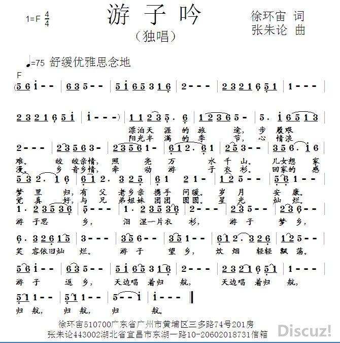 原创音乐曲谱 游子吟 徐环宙 词 张朱论 曲 Powered by Discuz