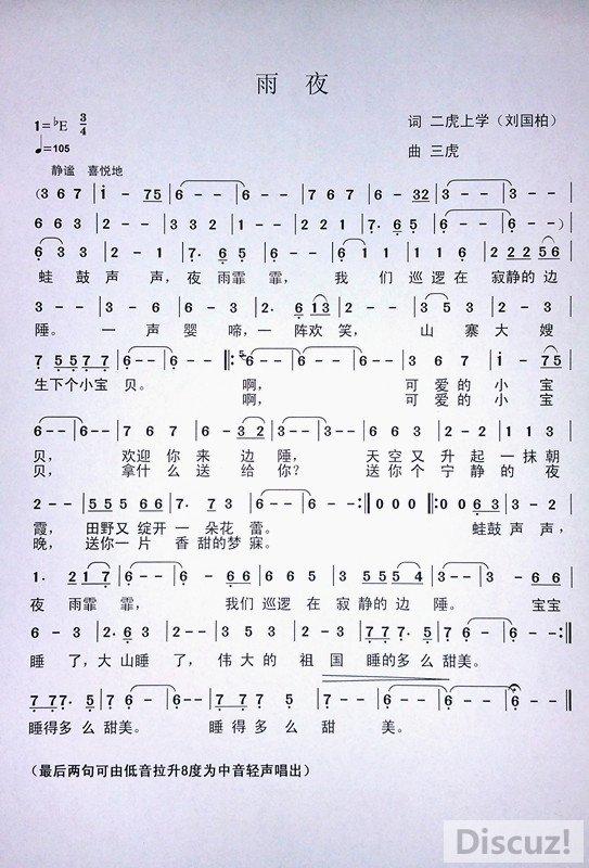 原创音乐曲谱 清甜歌手温馨天使演唱 雨夜 二虎词三虎曲 Powered by